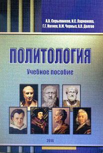 И. Ларионова - Политология. Учебное пособие