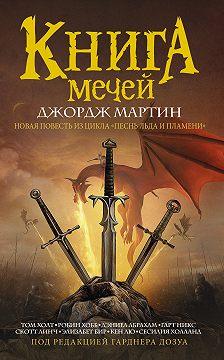 Робин Хобб - Книга Мечей (сборник)