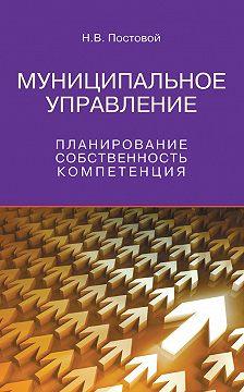 Николай Постовой - Муниципальное управление. Планирование, собственность, компетенция