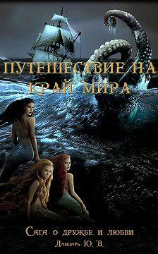 Юрий Ландарь - Влюбленный дух, или Путешествие на край мира