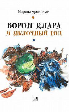 Марина Аромштам - Ворон Клара и яблочный год
