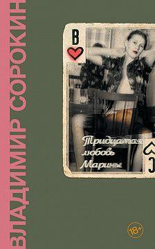 Владимир Сорокин - Тридцатая любовь Марины