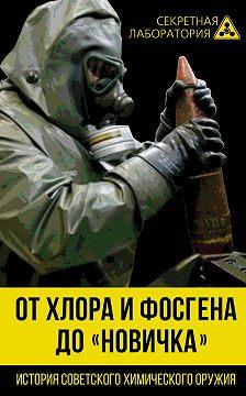 Лев Федоров - От хлора и фосгена до «Новичка». История советского химического оружия