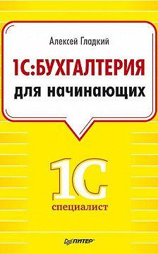 Алексей Гладкий - 1С. Бухгалтерия для начинающих