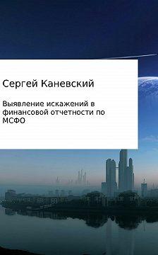 Сергей Каневский - Выявление искажений в финансовой отчетности по МСФО