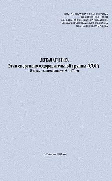 Евгений Головихин - Легкая атлетика. Этап спортивно оздоровительной группы (СОГ). Возраст занимающихся 6–17 лет