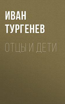 Иван Тургенев - Отцы и дети