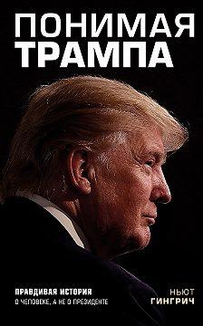 Ньют Гингрич - Понимая Трампа