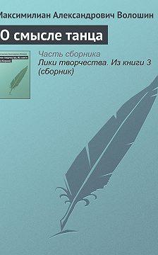 Максимилиан Волошин - О смысле танца