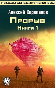 Алексей Корепанов - Книга 1. Прорыв
