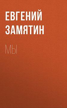 Evgeny Zamyatin - Мы