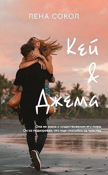 Лена Сокол - Кей&Джема
