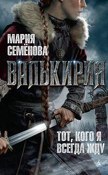 Мария Семёнова - Валькирия