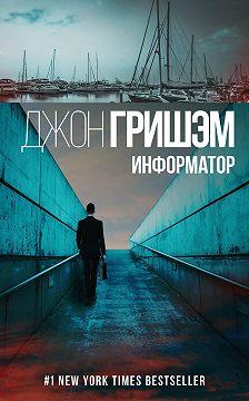 Джон Гришэм - Информатор