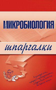 Ксения Ткаченко - Микробиология