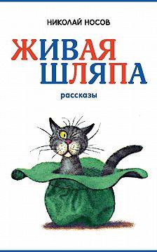 Николай Носов - Живая шляпа