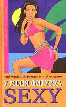 Люси Бурбо - У меня фигурка SEXY. Эффективный фитнес и уход за телом