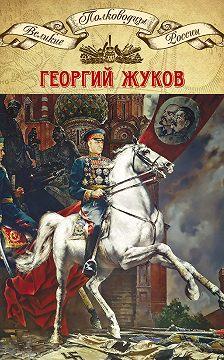 Неустановленный автор - Полководцы Великой Отечественной. Книга 4. Георгий Жуков