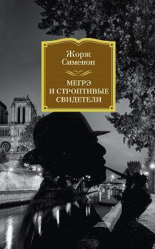 Жорж Сименон - Мегрэ и строптивые свидетели
