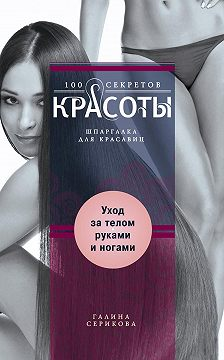 Галина Серикова - Уход за телом, руками и ногами