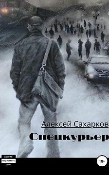 Алексей Сахарков - Спецкурьер