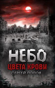 Сергей Попов - Небо цвета крови