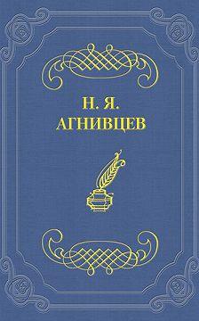 Николай Агнивцев - От пудры до грузовика (сборник)