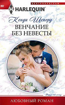 Кенди Шеперд - Венчание без невесты