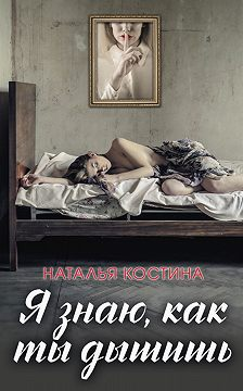 Наталья Костина - Я знаю, как ты дышишь