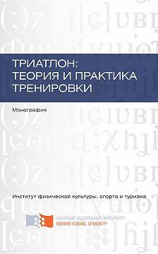 Елена Данилова - Триатлон: теория и практика тренировки