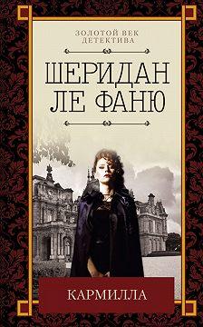 Джозеф ле Фаню - Кармилла (сборник)