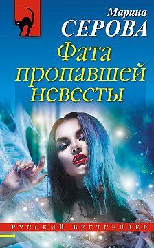 Марина Серова - Фата пропавшей невесты