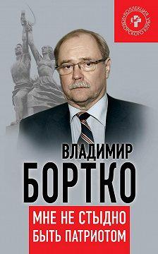 Владимир Бортко - Мне не стыдно быть патриотом