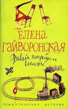 Елена Гайворонская - Давай попробуем вместе