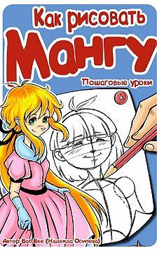 Осипова Надежда - Как рисовать мангу