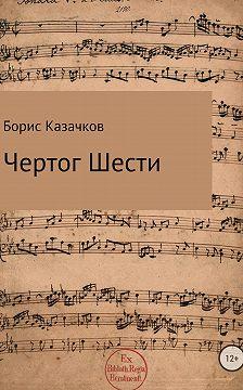 Борис Казачков - Чертог Шести