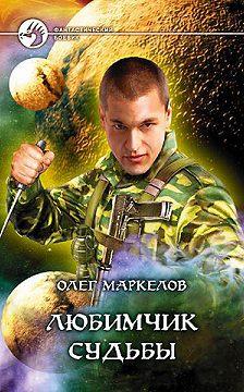 Олег Маркелов - Любимчик Судьбы