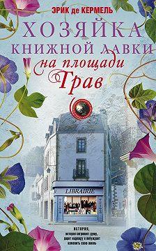 Эрик де Кермель - Хозяйка книжной лавки на площади Трав