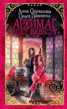 Анна Одувалова - Архимаг ищет невесту
