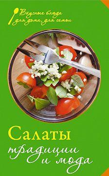 Сборник рецептов - Салаты. Традиции и мода