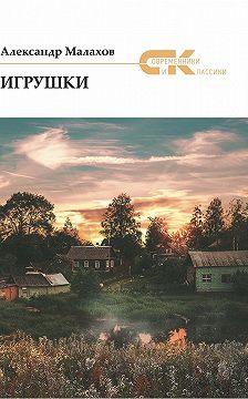 Александр Малахов - Игрушки (сборник)