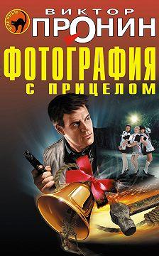 Виктор Пронин - Фотография с прицелом (сборник)