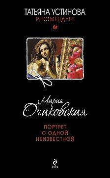 Мария Очаковская - Портрет с одной неизвестной