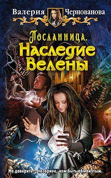Валерия Чернованова - Наследие Велены