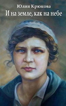 Юлия Крюкова - Иназемле, как нанебе…