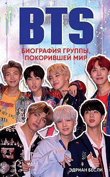 Эдриан Бесли - BTS. Биография группы, покорившей мир