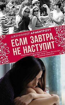 Дженнифер Ли Арментроут - Если завтра не наступит