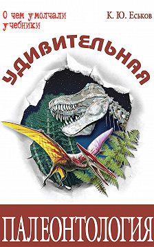 Кирилл Еськов - Удивительная палеонтология