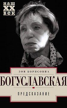 Зоя Богуславская - Предсказание