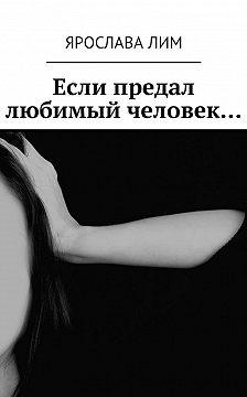 Ярослава Лим - Если предал любимый человек…